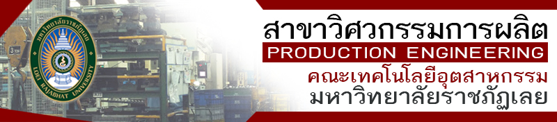 สาขาวิชาวิศวกรรมการผลิต PE|LRU